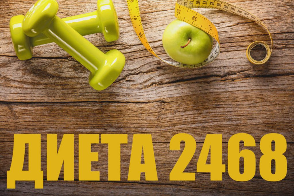 Диета 2468 Форум. Диета 2468