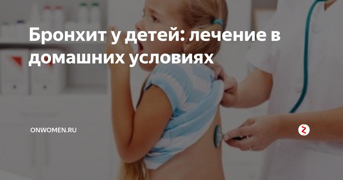 Как эффективно лечить бронхит у детей в домашних условиях: рекомендации