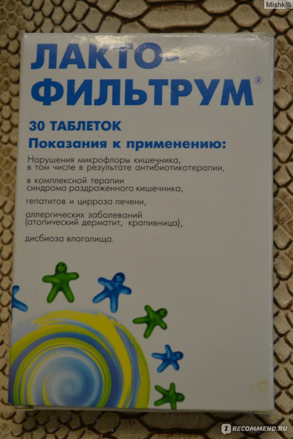 Лактофильтрум - инструкция по применению, показания, дозировка для детей и взрослых, побочные эффекты, аналоги