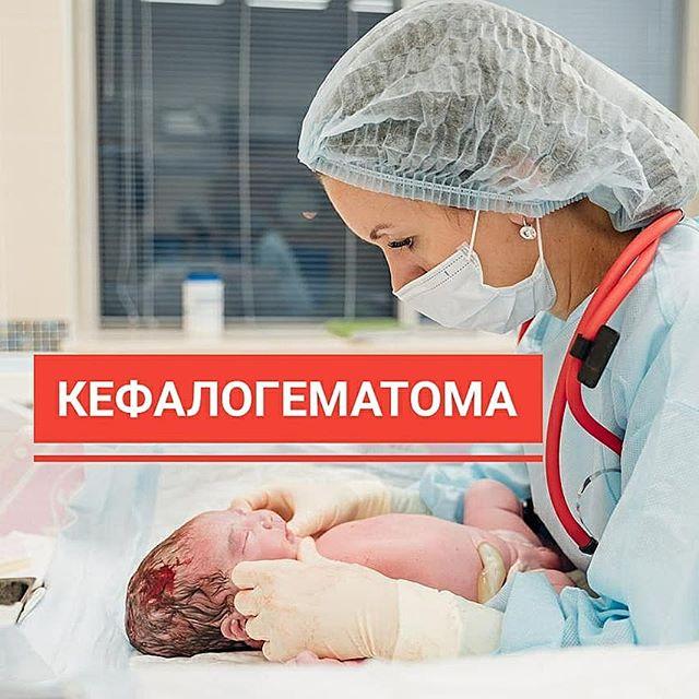 Влияние кефалогематомы на развитие ребенка - запись пользователя anna (id2446103) в сообществе здоровье новорожденных в категории разное - babyblog.ru