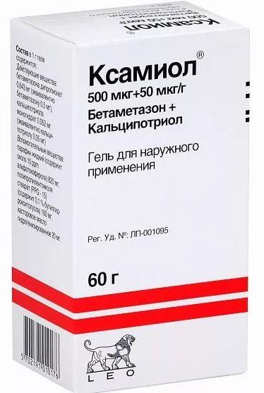 Ксамиол