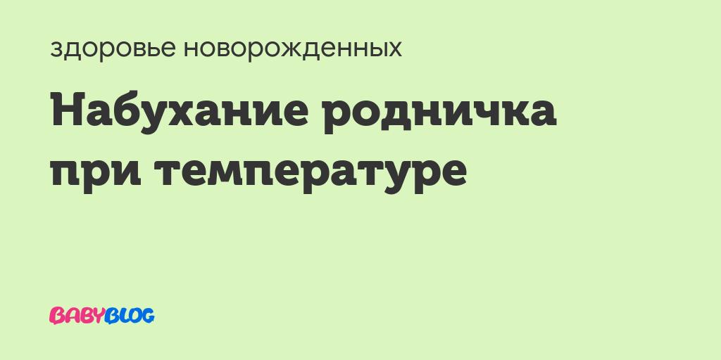 Родничок новорожденных: время закрытия и причины костных аномалий – на бэби.ру!