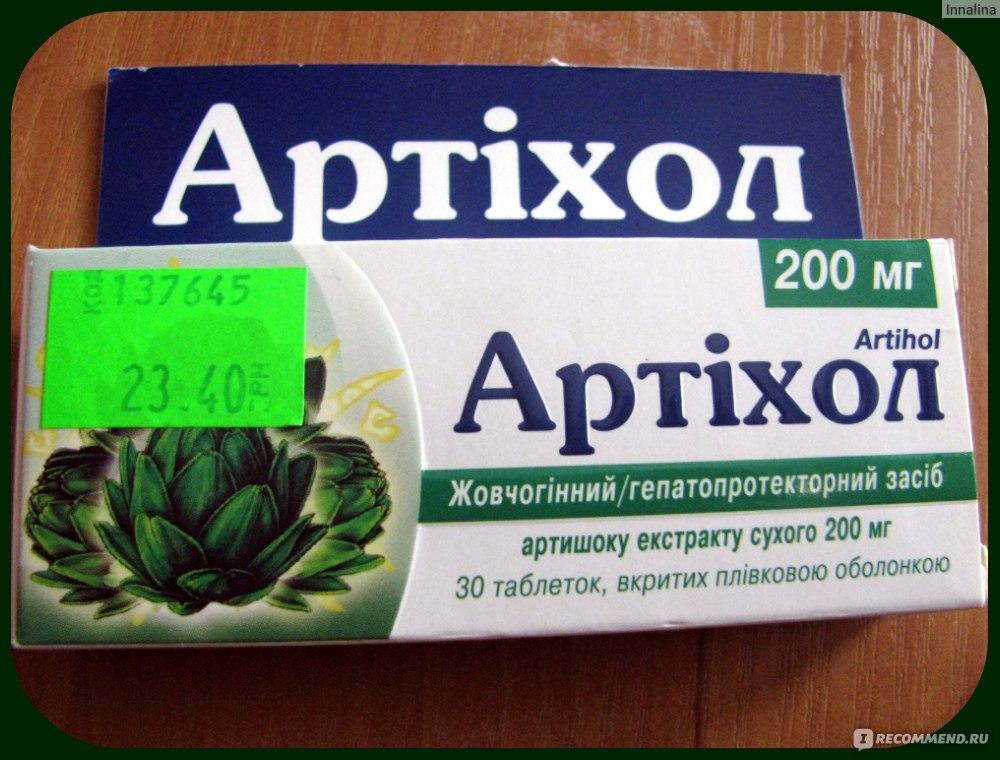 Препарат на растительной основе артихол: его назначение и инструкция по применению