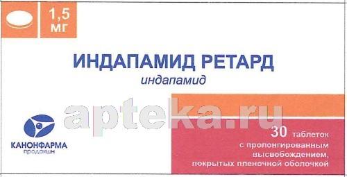 Индапамид ретард 1,5 мг – инструкция к препарату, цена, аналоги и отзывы о применении