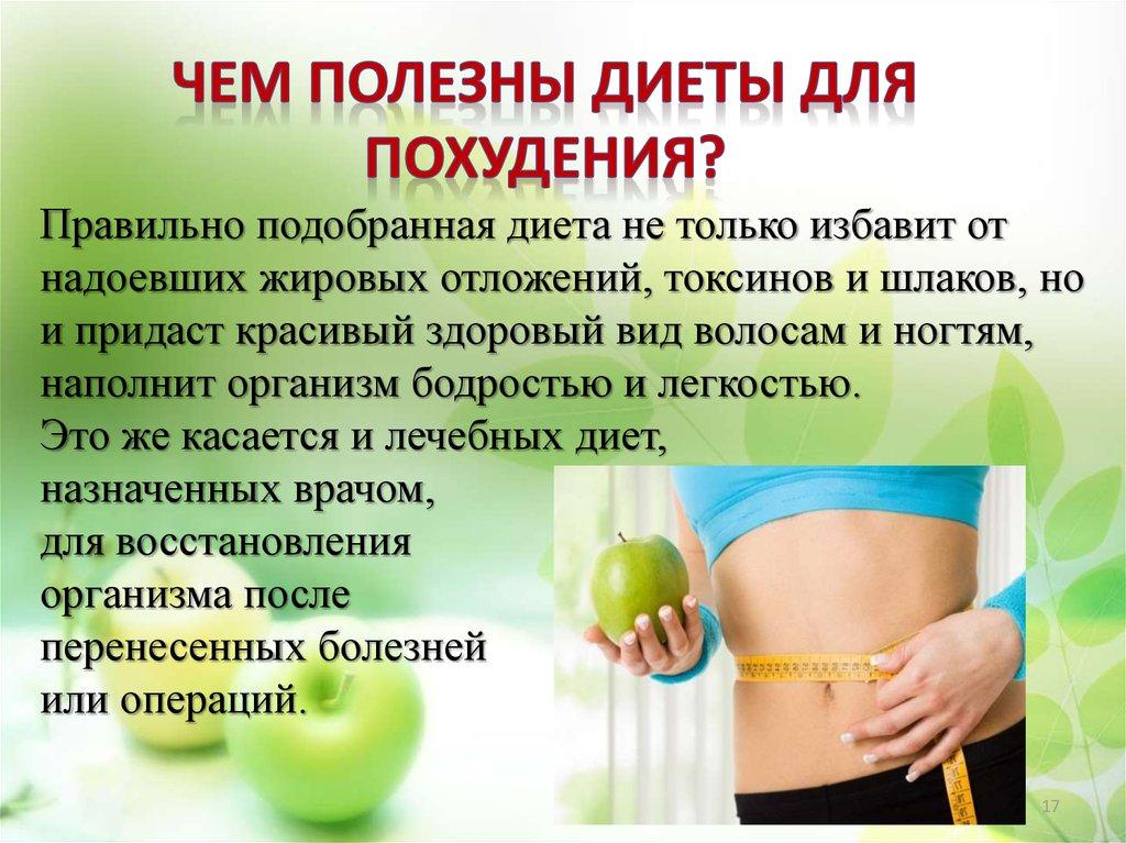 Простая И Безвредная Диета. ТОП-5 диет для похудения без вреда для здоровья с меню на каждый день