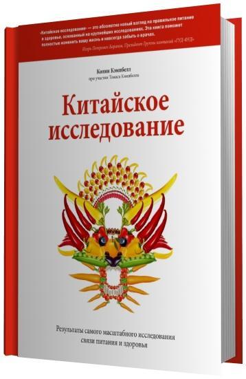 Читать книгу китайское исследование напрактике. простой переход кздоровому образу жизни томаса кэмпбелла : онлайн чтение - страница 5