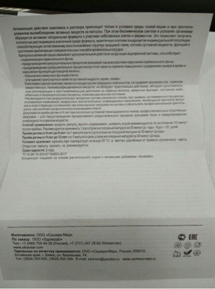 Сусталайф для здоровья суставов — инструкция по применению, отзывы покупателей