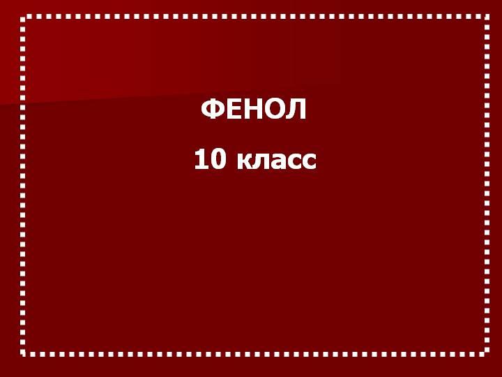 Фенолы — номенклатура, получение, химические свойства » himege.ru