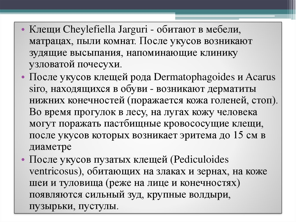 Акариазы — википедия. что такое акариазы