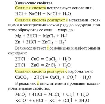 Соляная кислота — википедия с видео // wiki 2