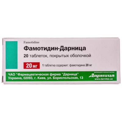 Фамотидин: инструкция по применению и для чего он нужен, цена, отзывы, аналоги. таблетки фамотидин - инструкция, от чего они помогают