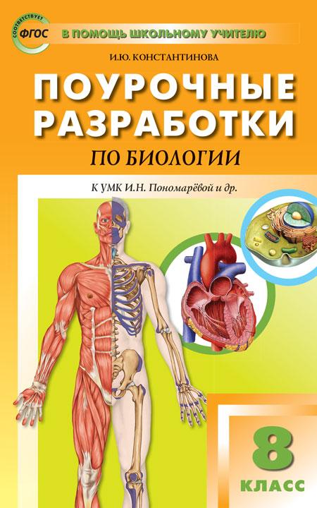 """Презентация на тему: """"железы внутренней секреции (эндокринные железы железа – это орган, вырабатывающий различные биологически активные вещества. секрет – это вещество, вырабатываемое."""". скачать бесплатно и без регистрации."""