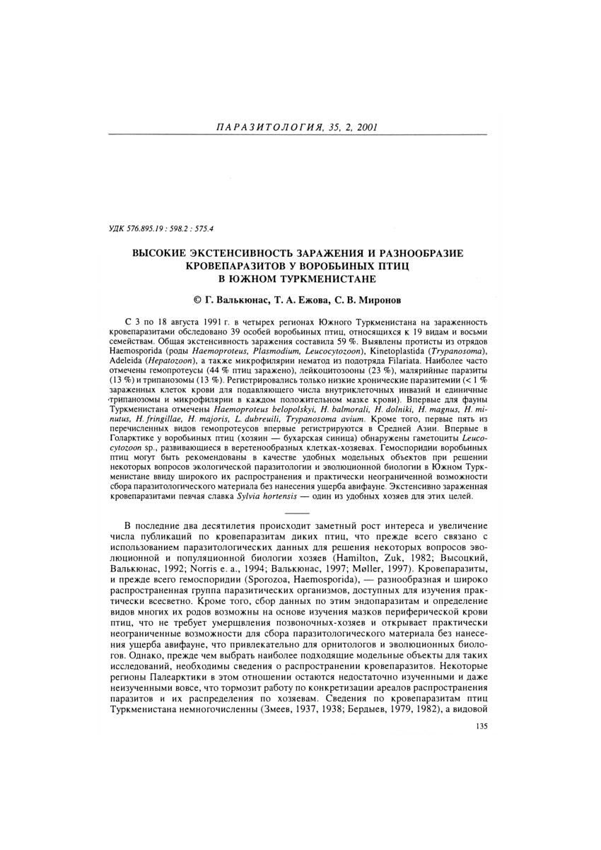 Лекция 4. царство protista – простейшие. тип cnidosporidia – книдоспоридии. тип microsporidia – микроспоридии