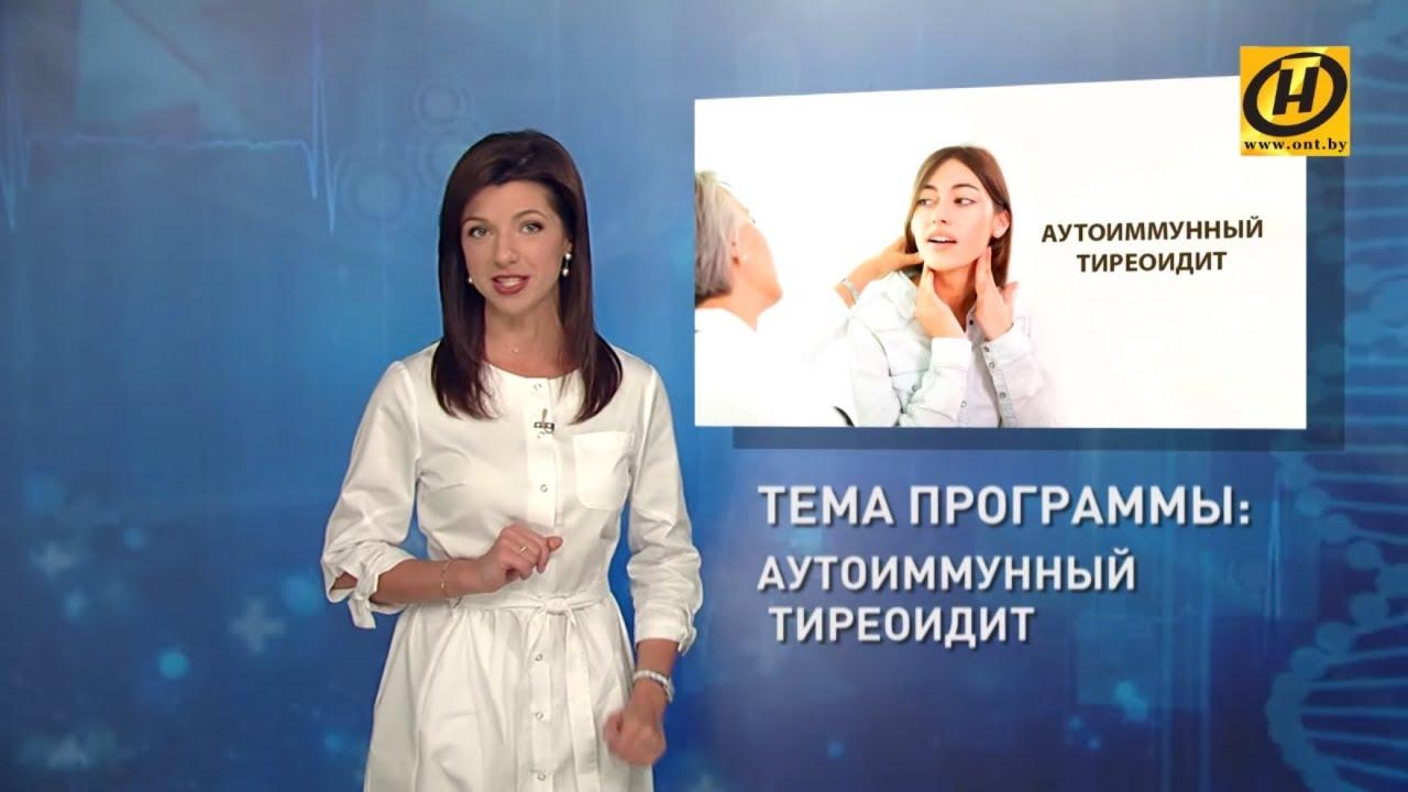 Лечение тиреоидита щитовидной железы