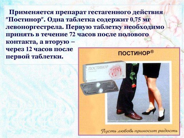 Женале: инструкция, применение, отзывы