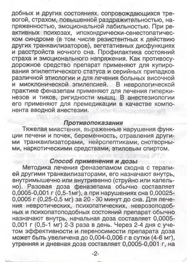 """Правильное применение препарата """"феназепам"""": под язык или внутрь"""