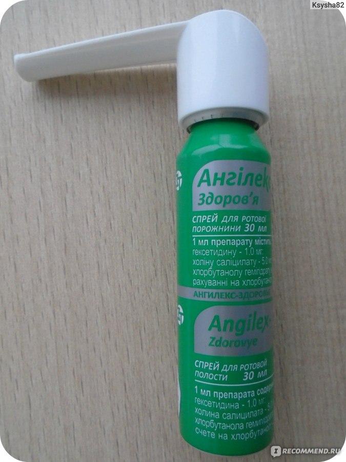 Обзор препарата ангилекс при заболеваниях полости рта и горла