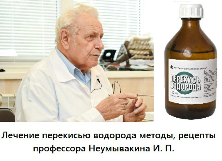 Перекись водорода. по книге профессора и.п. неумывакина.