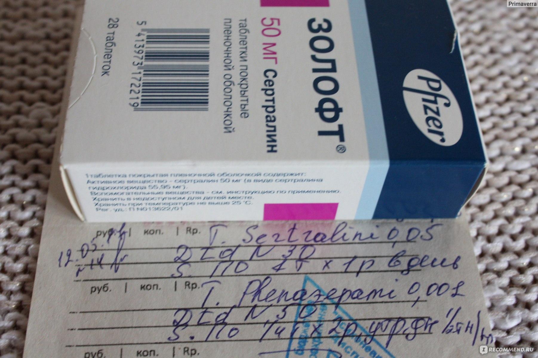 Золофт: инструкция по применению, аналоги, отзывы, цена