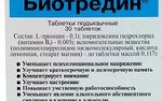 Биотредин. инструкция по применению