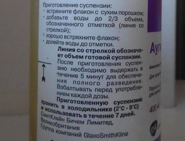 Антибиотик Аугментин для детей 125, 200, 400 – дозировка, показания к применению