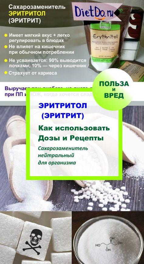Сахар и сахарозаменители: в чём их польза и главная опасность