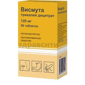 Висмута трикалия дицитрат (bismuthate tripotassium dicitrate). отзывы, инструкция, названия, аналоги, цена