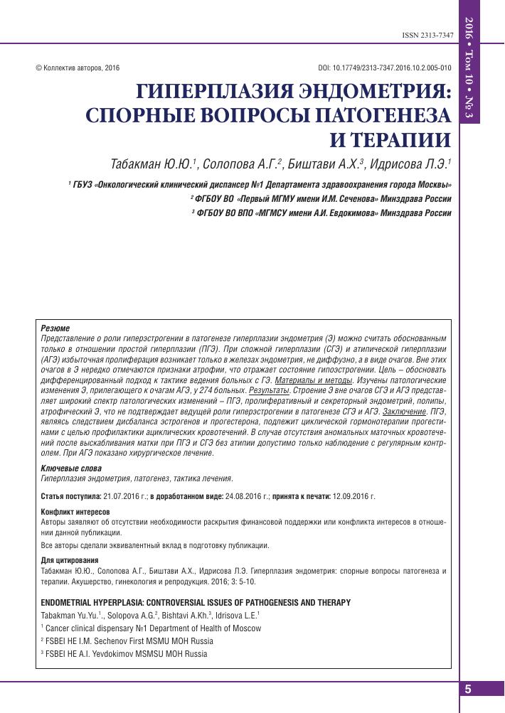 Очаговая простая железистая гиперплазия эндометрия