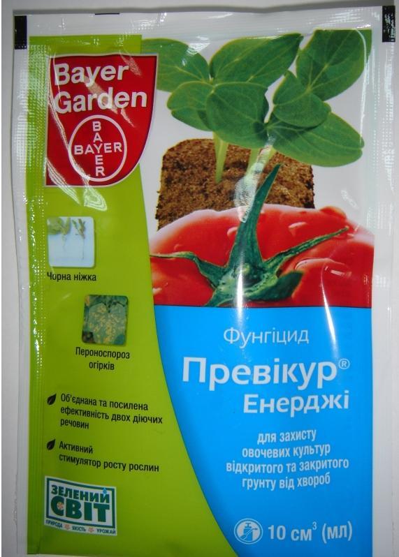 Превикур энерджи — универсальный фунгицид для обработки овощей от болезней