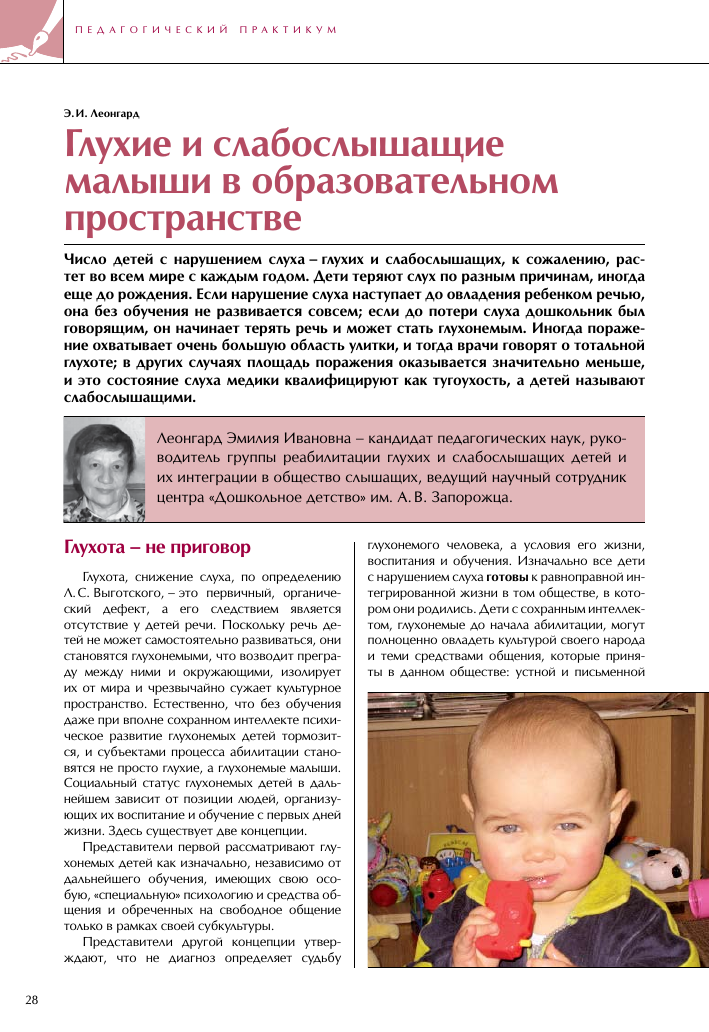 Что нужно знать о детях с нарушением слуха?