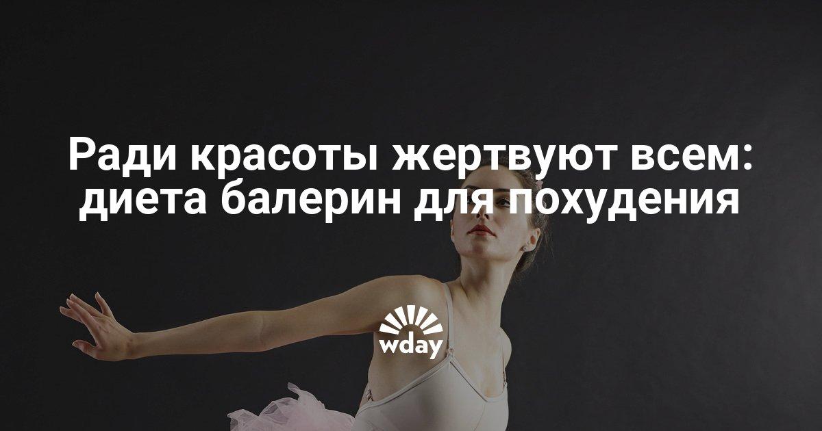 Диета балерин: виды, примерное меню, противопоказания