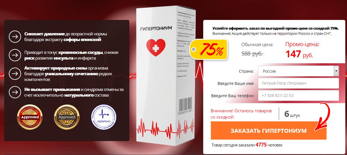 Средство лекарственное при заболевании простатитом «пенестер» (penester)