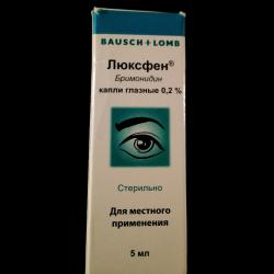 Альфаган (капли для глаз при глаукоме)