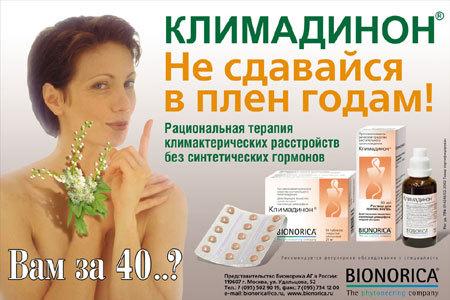 Климадинон уно (klimadinon uno): инструкция по применению и отзывы женщин