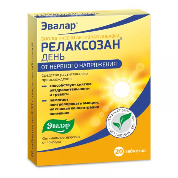 Куркумин эвалар (curcumin evalar). цена, отзывы, инструкция, вред, польза, состав