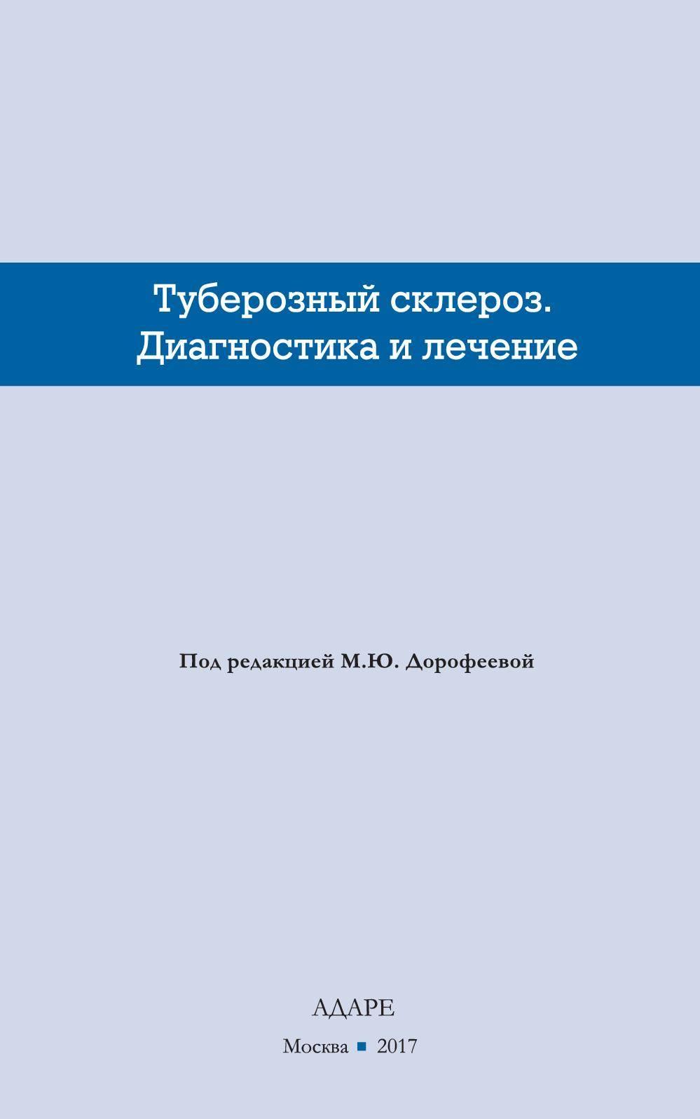 Что такое туберозный склероз: симптомы, диагностика и лечение