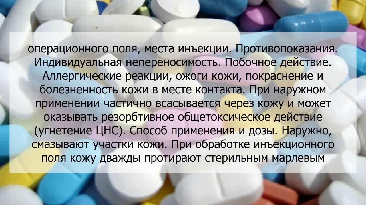 Асептолин - применение, показания, отзывы