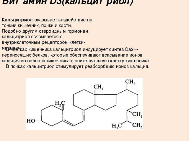 Тирео-вит эффективный регулятор нарушений функции щитовидной железы и кальциевого обмена. роль тиреоидных гормонов в регуляции обмена кальция