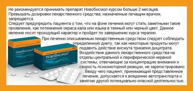 Сукральфат и его производные в лечении желудочно-кишечных патологий