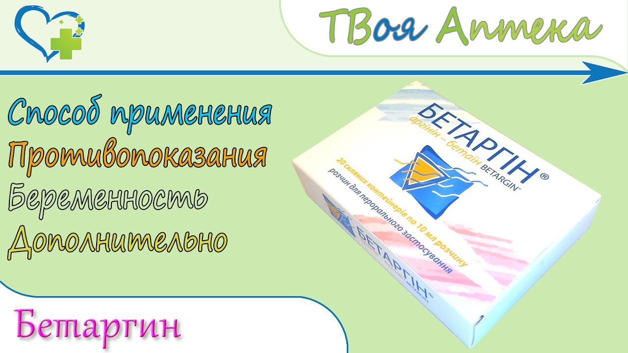 Бетаргин отзывы