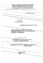 Фенасал - инструкция, показания, применение
