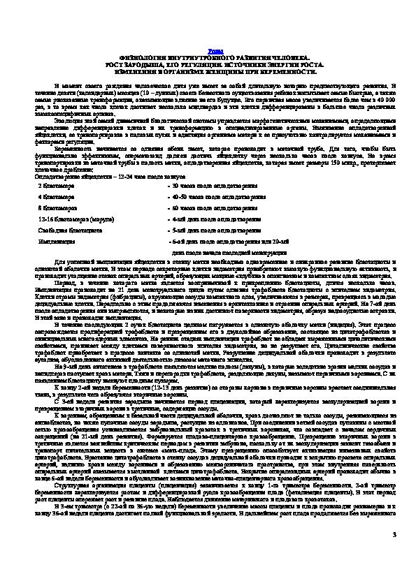Метацин - реальные отзывы принимавших, возможные побочные эффекты и аналоги