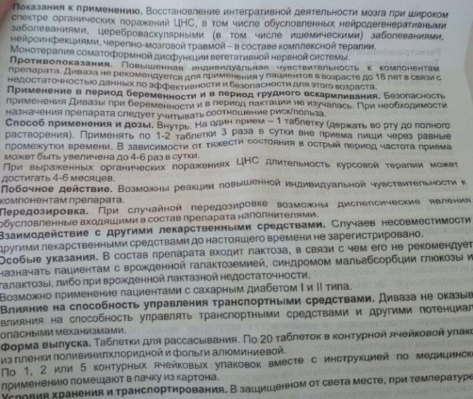 Гаммалон - инструкция по применению, состав и форма выпуска, показания и аналоги