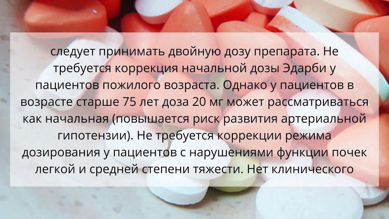 Инструкция по применению лекарства валз — при каком давлении и как правильно принимать?