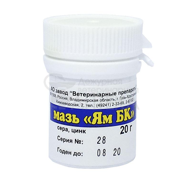 Мазь ям бк: инструкция по применению, описание, противопоказания, побочные действия   препараты   наши лучшие друзья