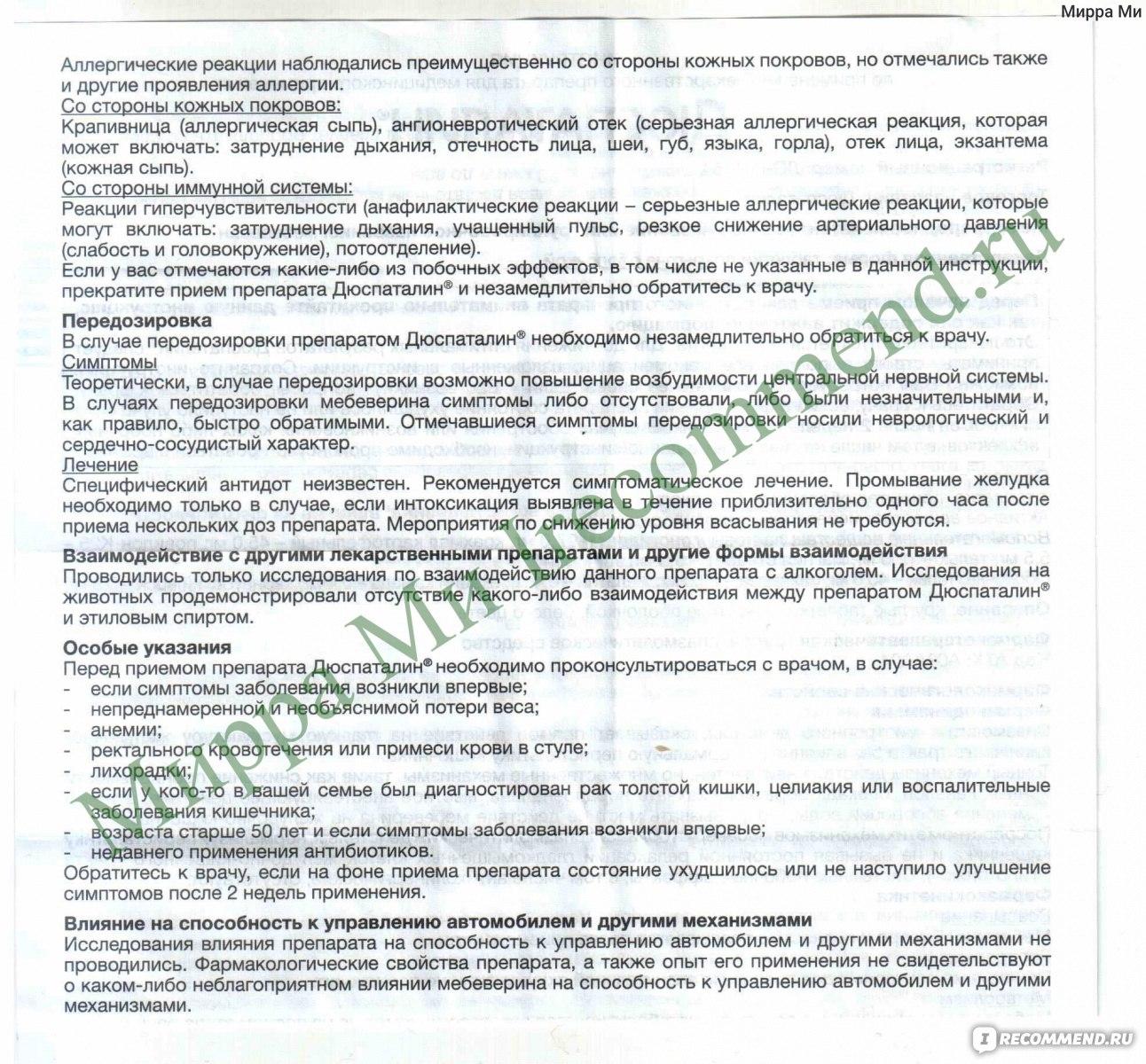 Дюспаталин (duspatalin). показания к применению, инструкция, аналоги, отзывы, цена