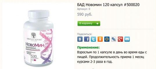 Новомин сибирское здоровье как принимать при онкологии