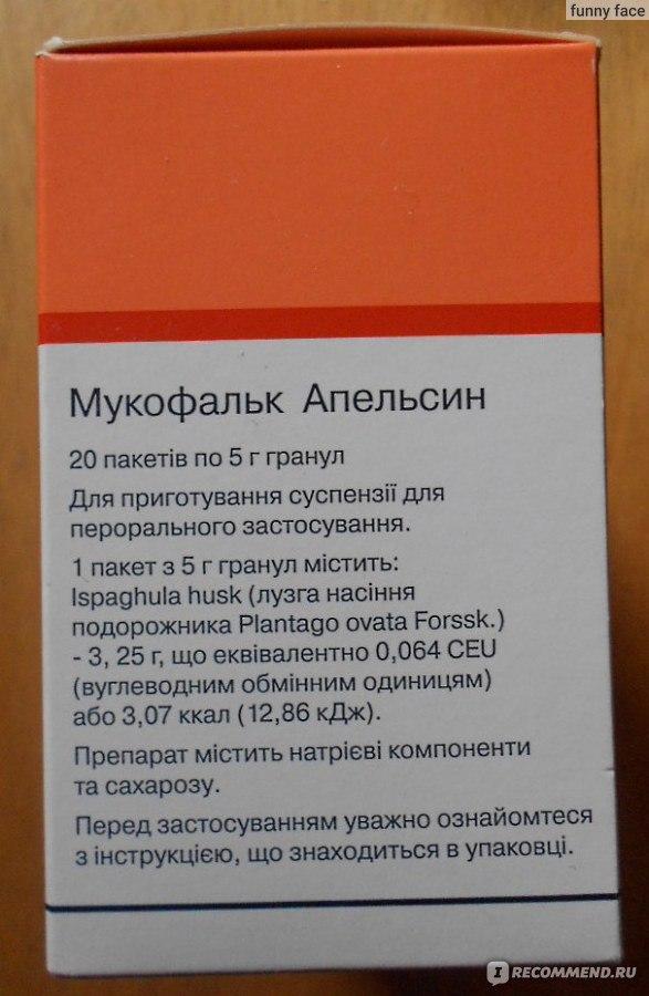 Мукофальк аналоги дешевле. мукофальк: инструкция по применению, аналоги и отзывы, цены в аптеках россии. кому нельзя принимать слабительное – противопоказания