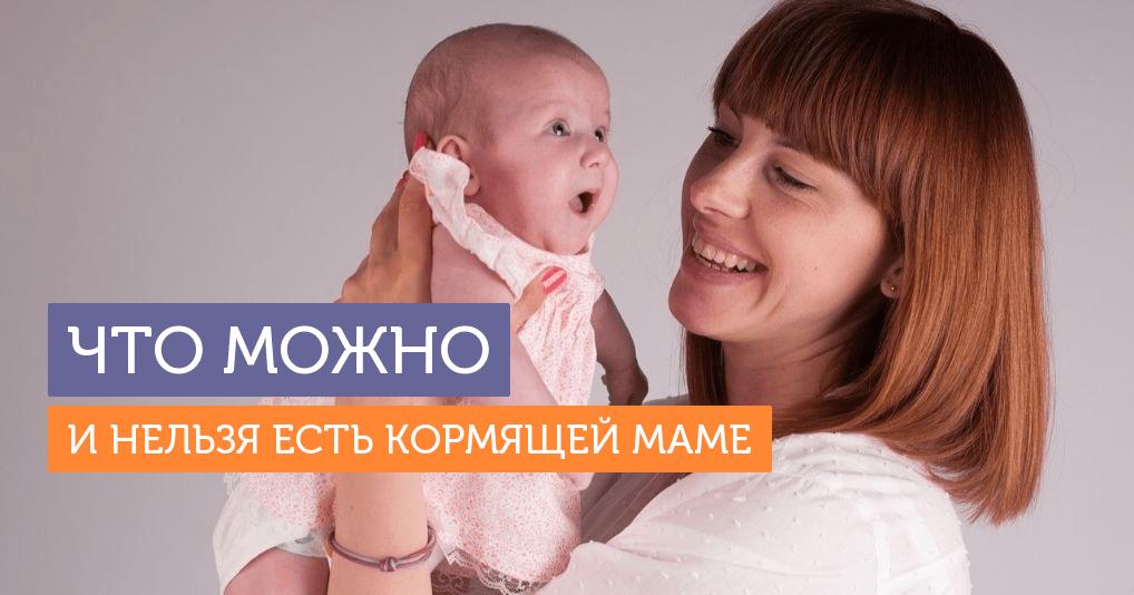 Что можно кушать кормящей маме. меню питания в первый месяц. можно ли есть семечки, бананы, пить кофе и пиво - medside.ru