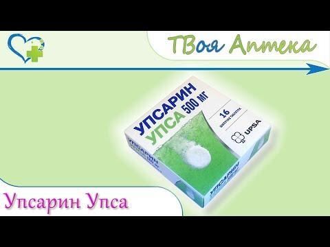 Аспирин и аспирин кардио ( ацетилсалициловая кислота ) – инструкция по применению, аналоги, отзывы, цена таблеток